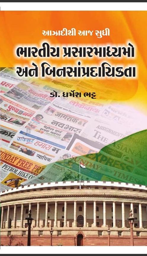 Dharmesh1
